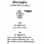 Jain Darshan by महेन्द्रकुमार जैन - Mahendrakumar Jain