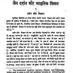 Jain Darshan Or Aadhunik Vigyan by मुनि नगराज - Muni Nagrajसोहनलाल बाफणा - Sohanlal Bafana