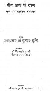 Jain Dharam Men Dan by श्री पुष्कर मुनि जी महाराज - Shri Pushkar Muni Maharaj