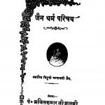 Jain Dharam Prichay by अजीतकुमार जैन शास्त्री - Ajeet Kumaar Jain Shastri