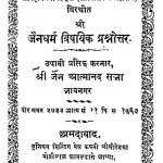 Jain Dharm Bishayak Prashnotar by आत्मानन्द - Aatmanand