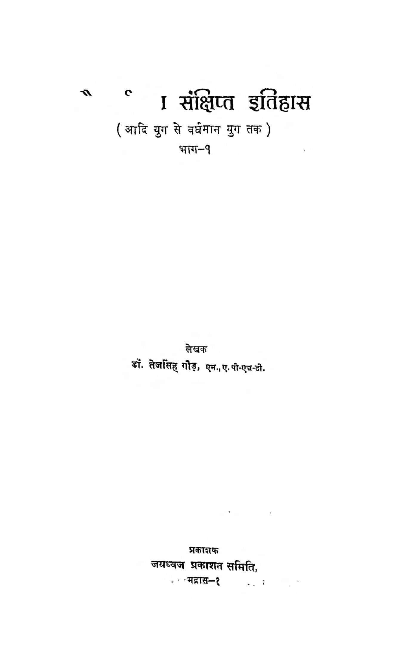 Book Image : जैन धर्म का संक्षिप्त इतिहास  - Jain Dharm Ka Snakshipt Itihas