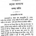 Jain Dharm Mimansa (Bhaag - 6) by रघुनन्दन प्रसाद - Raghunandan Prasad