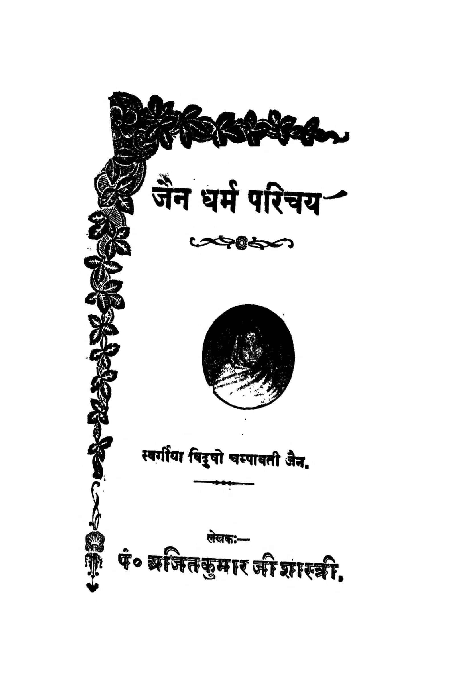 Book Image : जैन धर्म परिचय - Jain Dharm Parichay