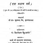 Jain Dharmaa Pravachan  by मूलचंद्र जैन - Moolchandra Jain