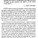 Jain Divaakar Jee by आचार्य श्री आनंद ऋषि