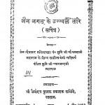 Jain Jagat Ke Ujjaval Tare by चौथमल जी महाराज - Chauthamal Ji Maharaj