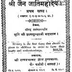Jain Jatimahodaya by श्री ज्ञानसुन्दरजी - Shree Gyansundarji