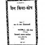 Jain Kriya Kosh  by दौलतरामजी - Daulatramji