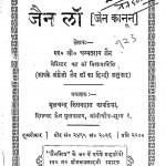 Jain - Law by चम्पतराय जैन - Champataray Jain