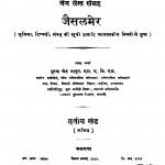 Jain Lekh Sangrah Jaisalmer by पूरण चन्द नाहर - Puran Chand Nahar