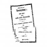 Jain Pad Sangrah by पन्नालाल - Pannalal