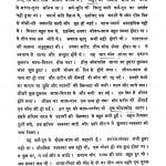 Jain Parampara Ka Itihas by छगनलाल शास्त्री - Chaganlal Shastri