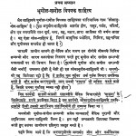Jain Sahitya Ka Itihas (Dwitiya Bhaag) by कैलाशचंद्र शास्त्री - Kailashchandra Shastri