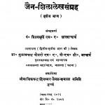 Jain Shila Lakha Sangrah Bhag - 3  by विजयमूर्ति शास्त्राचार्य - Vijaymurti Shastracharya