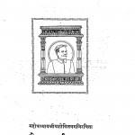 Jain Tark Bhasha by श्री यशोविजयजी - Shree Yashovijay ji