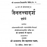 Jain Tattvadarsh by श्री आत्माराम जी - Sri Aatmaram Ji