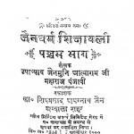 Jainadharm Shikshavali Bhag - 5 by उपाध्याय जैनमुनि आत्माराम - Upadhyay Jainmuni Aatmaram