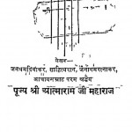 Jainagamon Mein Parmatmavad by महामुनिराज श्रीआत्मारामजी - Mahamuniraj Shree Aatmaramji