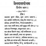 Jainbalbodhak Volume -2 by पन्नालाल बाकलीवाल -Pannalal Bakliwal