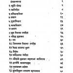 Jainbalbodhak Volume - Iv by श्रीलाल जैन - Srilal Jain