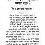 Jaindharm Mei Dev Aur Purusharth by श्रीमान ब्रह्मचारी सीतल प्रसाद - Shriman Bramhchari Seetalprasad