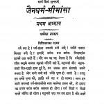 Jaindharm - Mimansa by दरबारीलाल सत्यभक्त - Darbarilal Satyabhakt