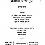 Jaingam Sukti Sudha by कल्याण ऋषी - Kalyan Rishi