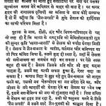 Jain-jagti by अरविन्द कुमार - ARVIND KUMAR