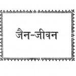 Jain-Jeewan by चन्दनमुनि जी - Chandan Muni ji
