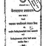 Jainpadsagar Bhag - 1  by पन्नालाल बाकलीवाल -Pannalal Bakliwal