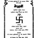 Jain-Punjajali by राजमल पवैया - Rajmal Pavaiya