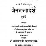 Jaintattvadarsh by श्री आत्माराम जी - Sri Aatmaram Ji