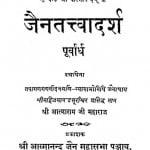 Jaintattvadarsh Purwardh by आत्माराम जी महाराज - Aatnaram Ji Maharaj