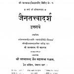 Jaintattvdarsh Uttrardh by श्री आत्माराम जी - Sri Aatmaram Ji