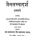 Jaintatvadarsh Uttaradh Bhag 1 by आत्माराम जी महाराज - Aatnaram Ji Maharaj