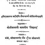 Jaintatvgyan by जैनाचार्य श्री विजयेन्द्रसुरि - Jainacharya Shri vijayendrasuri