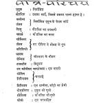 Jaisa Tum Chaho by रांगेय राघव - Rangaiya Raghav