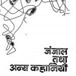 Janjal Tatha Anya Kahaniya by यादवेन्द्र शर्मा ' चन्द्र ' - Yadvendra Sharma 'Chandra'