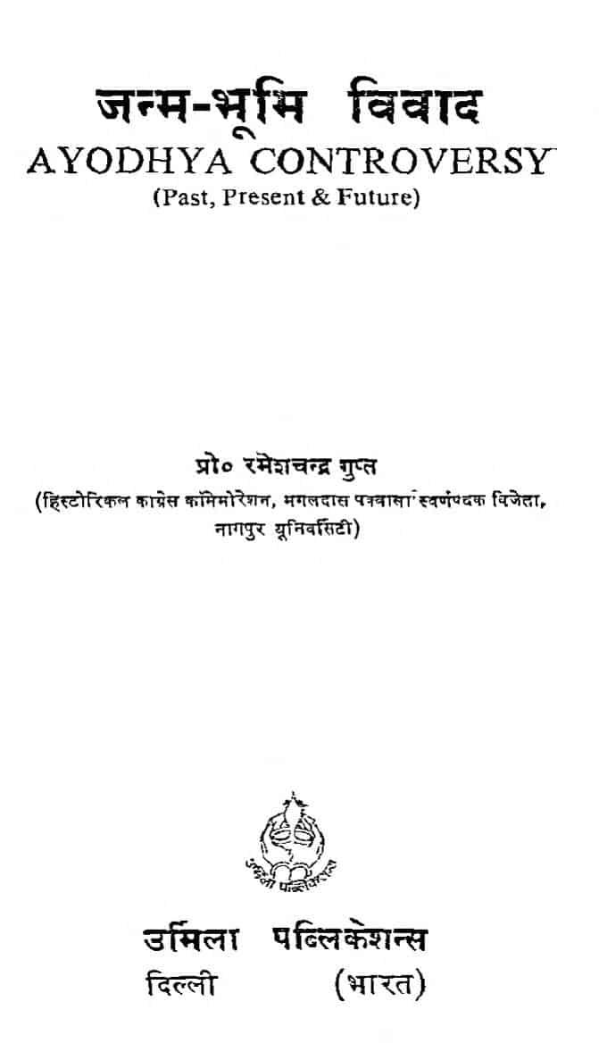 Book Image : जन्म भूमि विवाद  - Janm Bhumi Vivad