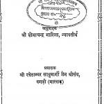 Jawahar Jyoti by शोभाचन्द्र भारिल्ल - Shobhachandra Bharill