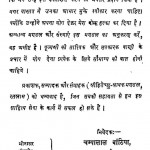 Jawahar Kirnawali Kiran 23 Jamnagar Ke Vyakhyan by चम्पालाल बांठिया - Champalal Banthia