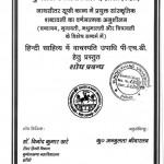 Jaysitar Sufi Kavya Me Prayukta Sanskritik Shabdawali ka Varnanatmak Anusheelan  by अंजुलता श्रीवास्तव - Anjulata Shreewastav