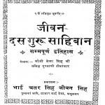Jeevan Das Guru Sahibaan by सोडी तेजा सिंह जी - Sodi Teja Singh Ji
