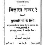 Jigyasa Nambar 1 by राधास्वामी ट्रस्ट - Radhaswami Trust