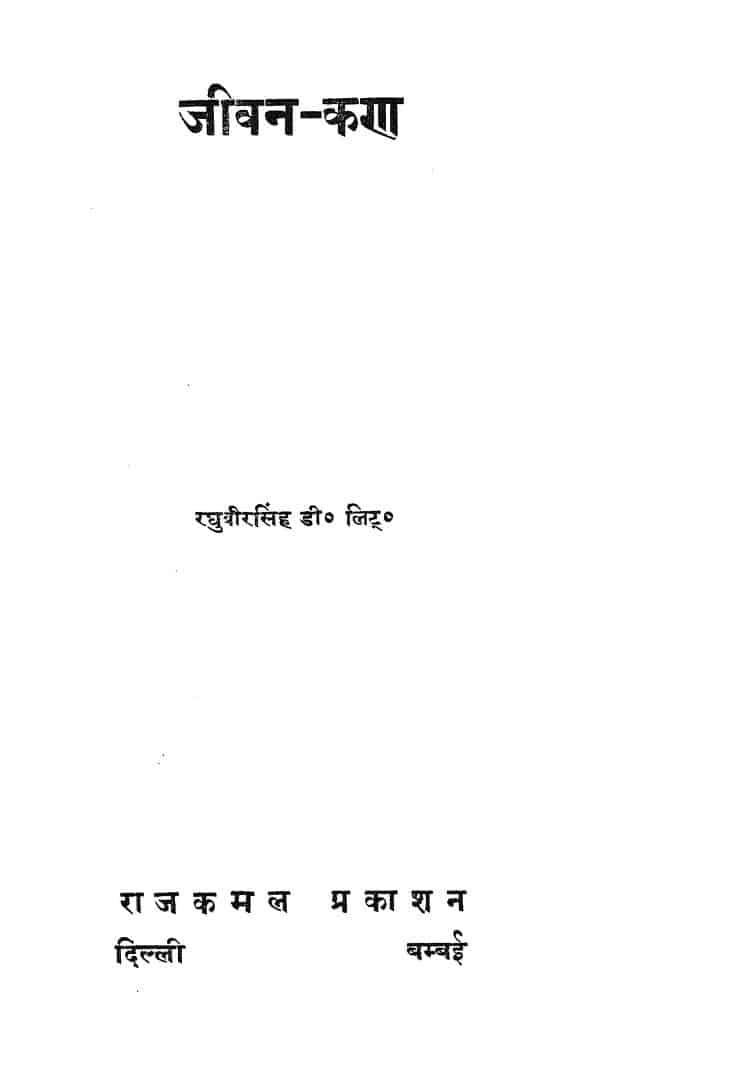 Book Image : जीवन कण - Jiivan Kan