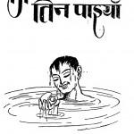 Jin Khoj Tin Paiyan by लक्ष्मीचन्द्र जैन - Laxmichandra jain