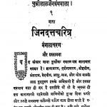 Jindutt - Charitra by श्रीलाल जैन - Srilal Jain
