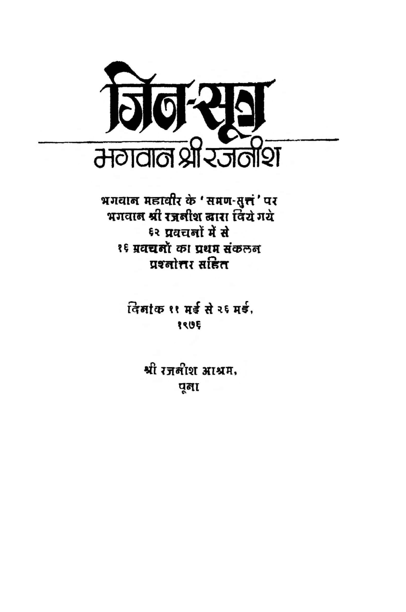 Book Image : जिन सूत्र - Jine Sutra(1976) Ac 5181