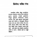 Jinendra Bhakti Ganga by दिगम्बर जैन - Digambar Jain